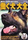 働く犬大全―選ばれた犬たちの魅力を探る (イカロス・ムック)