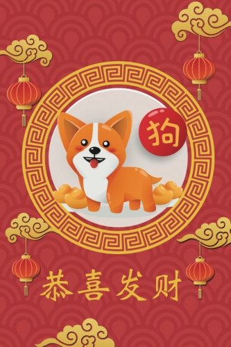 New Year Diary of The Dog 2018: Blank writing journals [Lined Journal, 6 x 9, 236 Pages ] (Chinese New Year of the Dog 2018) (Volume 3) -