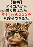 A story that you can save as much as 119233 yen a