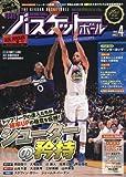 月刊バスケットボール 2018年 04 月号 [雑誌]