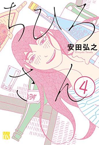 ちひろさん 4 (A.L.C.DX)