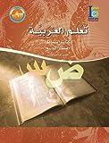ICO Learn Arabic Workbook: Level 9, Part 2 (Arabic version)