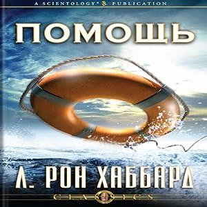 Help (Russian Edition) Audiobook