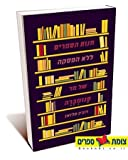 Mr. Penumbra's 24-hour Bookstore: A Novel -Translated to Hebrew- Books Translated
