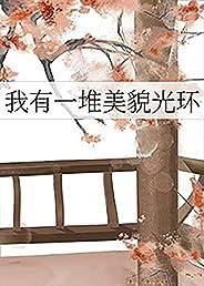 我有一堆美貌光環 (Traditional Chinese Edition)