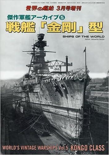 傑作 駆逐 艦