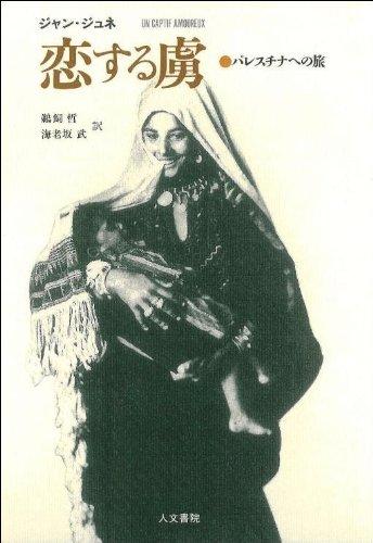 恋する虜―パレスチナへの旅
