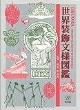世界装飾文様図鑑 | DECORA - ORNAMENTAL MOTIFS OF THE WORLD