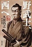 野武士、西へ 二年間の散歩 (集英社文庫)
