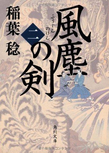 風塵の剣 (二) (角川文庫)