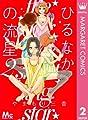 ひるなかの流星 2 (マーガレットコミックスDIGITAL)