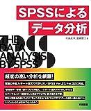 SPSSによるデータ分析