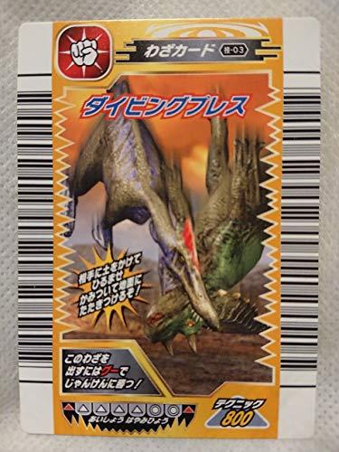 古代王者 恐竜キング カード 恐竜カード わざカード ダイビングプレス 03