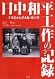 日中和平工作の記録: 今井武夫と汪兆銘・蔣介石