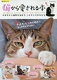 猫から愛される本 (サクラムック)
