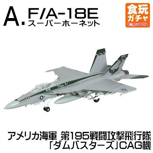 Efutoizu Ftoys High-spec Series vol.4 F / A-18E ? F Super Hornet / EA-18G Guraura [A.F / A-18E Super Hornet US Navy # 195 Fighter Attack Squadron Dam Busters CAG Machine] (single)
