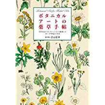 Botanical Art herbal notebook: Masterpieces of the 18th 19th century carefully selected from the collection of 1000 points (22nd CENTURY ART) (Japanese Edition)