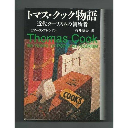 トマス・クック物語―近代ツーリズムの創始者