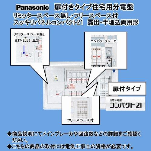 パナソニック BQRF8716 住宅用分電盤 コンパクト21 (リミッタースペースなし)(フリースペース付) B01MS8ZFZI