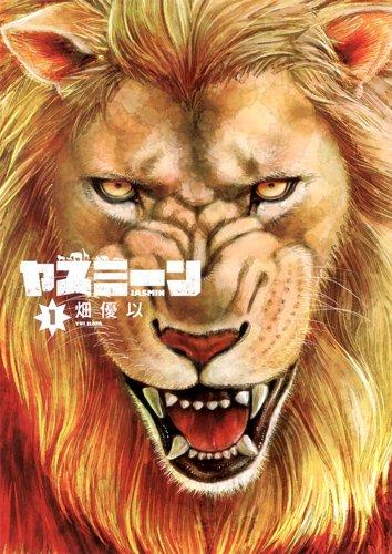 ヤスミーン 1 (ヤングジャンプコミックス)