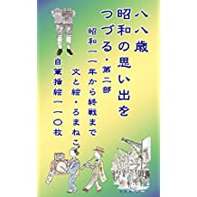 hachijuuhassaisyouwanoomoidewotsudurudainibu: syouwajuuichinenkarasyuusenmade (Japanese Edition)