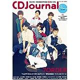 CD ジャーナル 2020年春号