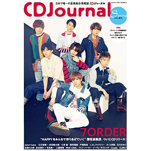 CD ジャーナル 2020年春号 表紙画像