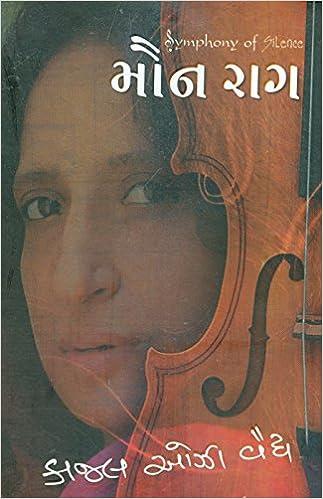 gujarati of musical instruments