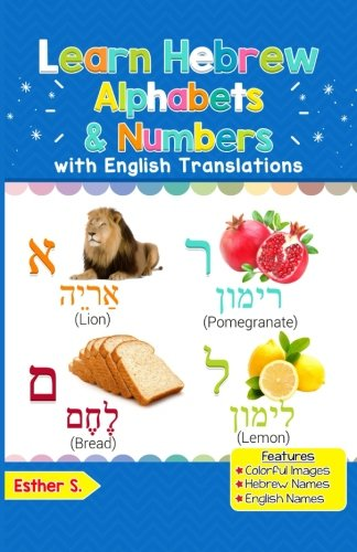 Learn Hebrew Alphabets & Numbers: Black & White Pictures & English Translations (Hebrew for Kids) (Volume 1) (Hebrew Edition)