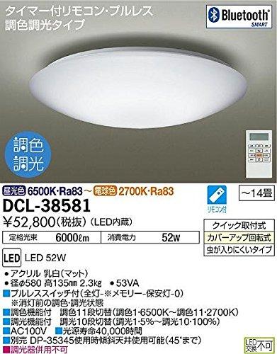 大光電機(DAIKO) LED調色シーリング LED (LED内蔵) LED 52W 昼光色~電球色 B00KRX8IMW 6500K~2700K DCL-38581 B00KRX8IMW DCL-38581 14畳まで, トヨハマチョウ:8db31934 --- m2cweb.com