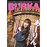 BUBKA 2020年 1月号 増刊