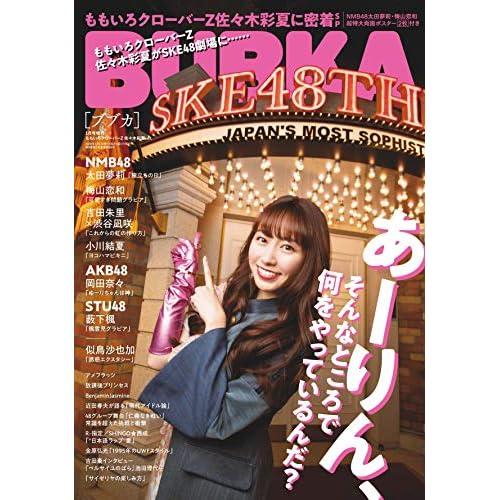 BUBKA 2020年 1月号 増刊 表紙画像