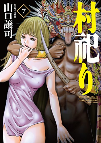 村祀り(7) (芳文社コミックス)