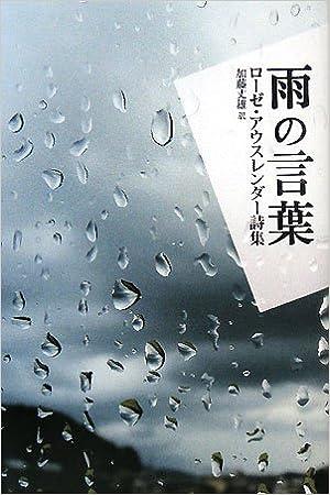 雨の言葉―ローゼ・アウスレンダ...