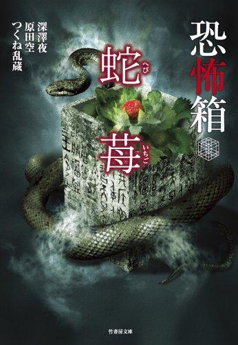 恐怖箱 蛇苺 (竹書房文庫 HO 51)