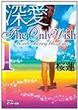 深愛The Only Wish〈1〉beside cherry blossoms (ピンキー文庫)