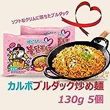 ★新発売★【期間限定】カルボブルダック炒め麺130gx5個★