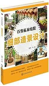 百变私家庭院:细部造景设计