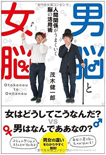Read Online Otokonō to onnanō : ningen kankei ga umaku iku nō no katsuyōjutsu pdf epub