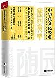 随园食单(中华雅文化经典)