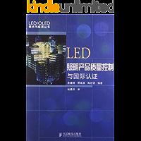 LED照明产品质量控制与国际认证/LED\OLED技术与应用丛书 (LED/OLED技术与应用丛书)