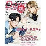 Dance SQUARE Vol.39