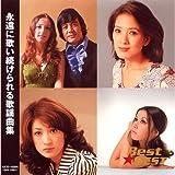 永遠に歌い続けられる歌謡曲集 12CD-1025N