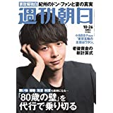 週刊朝日 2018年 10/26号