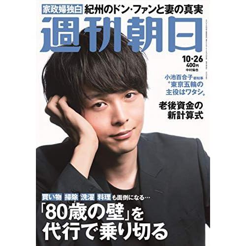 週刊朝日 2018年 10/26号 表紙画像
