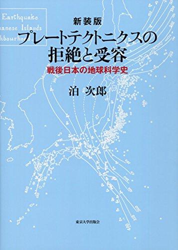 プレートテクトニクスの拒絶と受容 新装版: 戦後日本の地球科学史