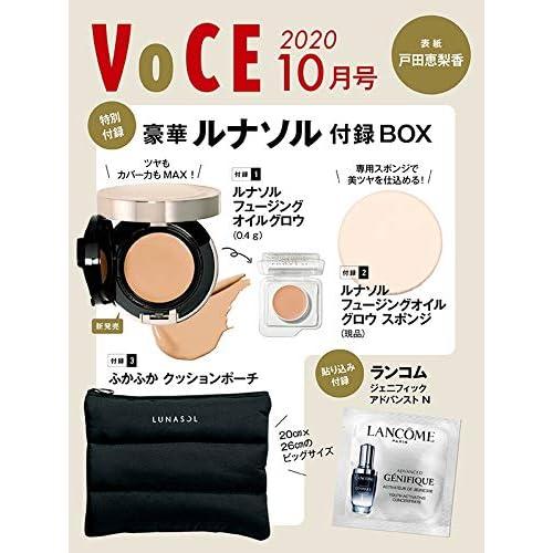 VoCE 2020年10月号 付録