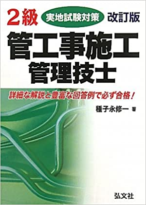 2級管工事施工管理技士 実地試験対策 (国家・資格シリーズ 155)
