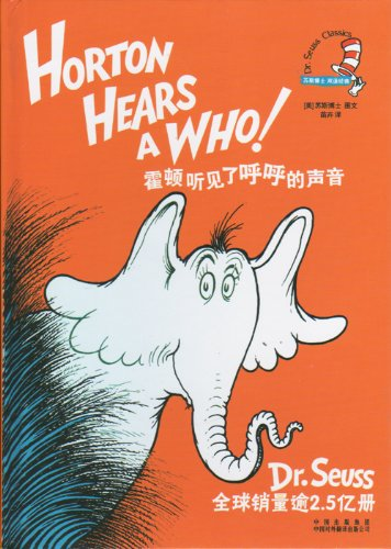 Dr. Seuss Classics: Horton Hears a Who! (Chinese and English Edition)