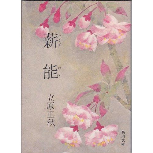 薪能 (角川文庫)